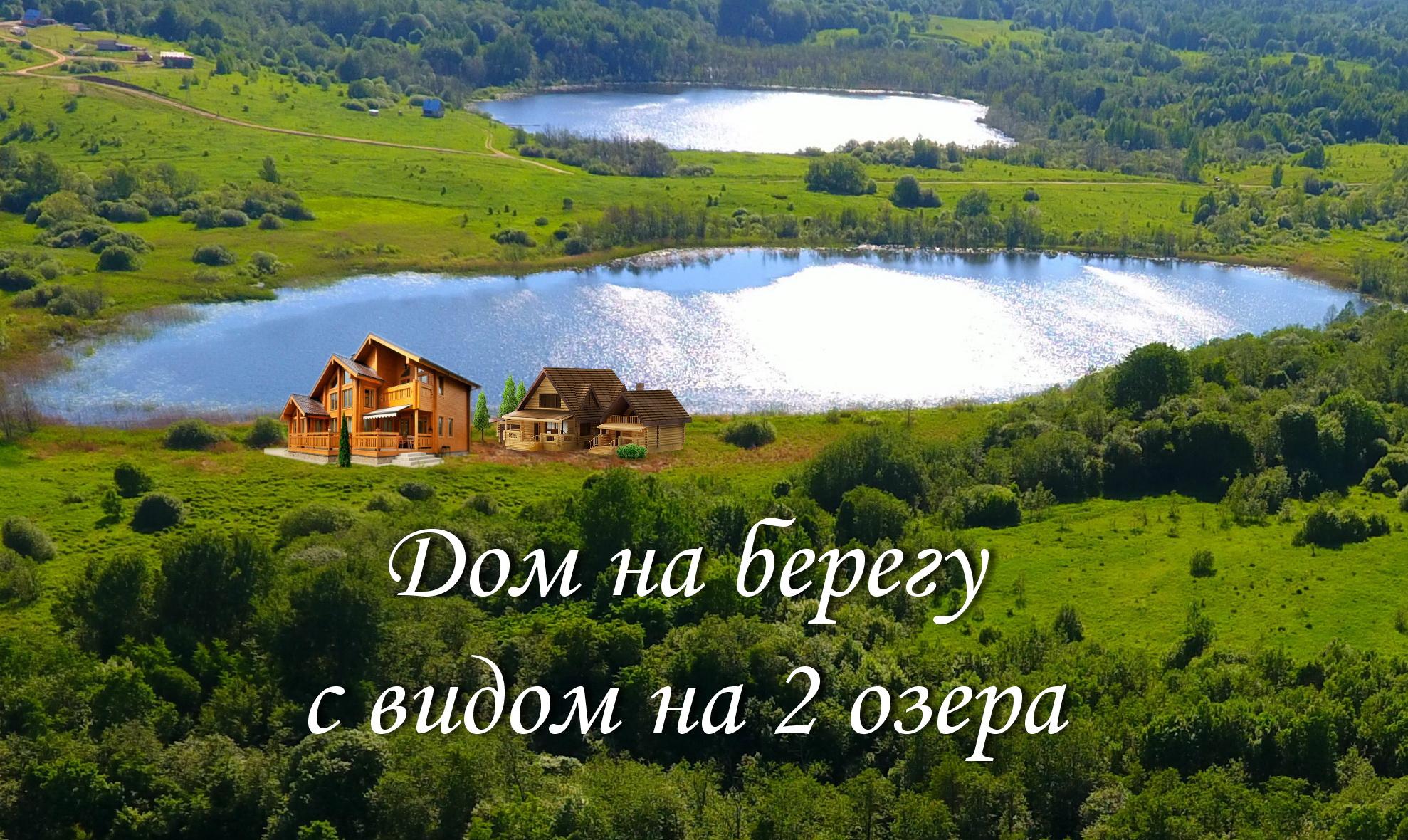 земля на берегу озера для строительства дачи или усадьбы